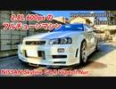 日産 スカイラインGT-R V specⅡ Nur 【2.8L 24U N1ブロックベースのチューニングカーの紹介】