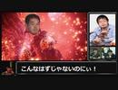 イキスギィハンター.mp4【淫夢厨実況】