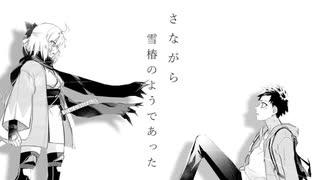 【MAD】帝都聖杯奇譚 Fate/type Redline