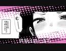 祝アニメ化!!【MAD】カゾク狂ミ(えいとまん)✖世界は恋に落ちている