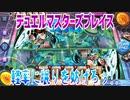 【実況】デュエルマスターズプレイス~軽率に眠りを妨げろッ!!~