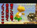 【マリオメーカー2】世界のコースで戯れる #66【ゲーム実況】