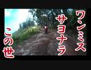 タイ北部オフロード決死隊 DAY3 標高1,500mダートにご満悦