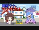 【ウナきり】音街ウナはジャンプが得意 part1【初代マリオ】