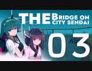 仙台にかける橋/Cities:Skylines 03