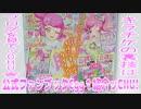 キラッとプリチャン公式ファンブックEgg1紹介ッCHU!