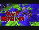 【日刊スプラトゥーン2】ランキング入りを目指すローラーのガチマッチ実況Season24-2【Xパワー2383アサリ】ダイナモローラーテスラ/ウデマエX/ガチアサリ