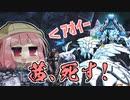 【ARK:Survival Evolved】琴葉恐竜探検隊!! 9回目【Genesis】