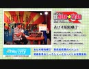 Thisハマry CHANNEL in ゑびす昭和横丁 その1