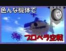 【Besiege】色んな機体でプロペラ空戦
