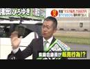 マスク売りで888万円 県議おわびも「暴利ない」(20_03_09)_