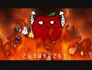 焼きりんごのうた