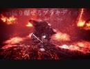 【MHW:I】vs猛り爆ぜるブラキディオス ダンテの魔剣・改【ありあり盾斧】