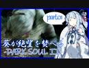 葵が絶望を焚べる ‐ DARK SOULⅡ‐ part.01