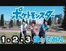 ポケットモンスターOP 1・2・3 踊ってみた 【リアルアキバボーイズ】