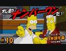 ザ・シンプソンズ・ゲームに日本語字幕つけてみた #10