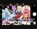 エールアンドレスポンス (fuji0ka Remix) - Mashumairesh!!:SHOW BY ROCK!! ましゅまいれっしゅ!! 挿入歌