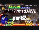 初心者だらけの絶望的マリオWii #2【NewスーパーマリオブラザーズWii4人実況プレイ】