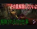 Dead_by_Daylight  『トラッパー奮闘記♯94』