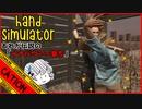 【Hand Simulator】伝説の流派続々!? 人類悪5人の単発実況!! 前編【コミュニケーションエラーズ】