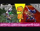 【ロマサガ3 実況】見えた!白!!!(何が)【リマスター版 1周目】Part62