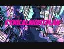 【歌ってみた】シニカルナイトプラン | エジナ feat.燻【ラップアレンジ】