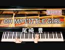 【歌詞付き】尾崎 豊「OH MY LITTLE GIRL」 ~ ピアノカバー (ソロ上級) ~ 弾いてみた 『この世の果て 主題歌』