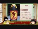 【ゆっくり】ほろ酔い霊夢がお酒を紹介Part32(石茜)