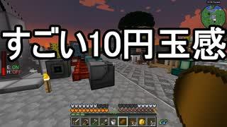 【Minecraft】ありきたりな技術時代#93【SevTech: Ages】【ゆっくり実況】