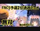 【速報】FNCSで予選2位を通過したデュオが強すぎ無双!??