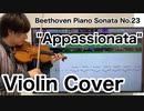 ベートーベン ピアノソナタ23番「熱情」3楽章をヴァイオリンで弾いてみた