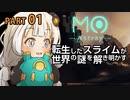 【MO:Astray】 転生したスライムが世界の謎を解き明かす 紲星あかりゲーム実況プレイ PART01