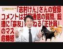 #631「志村けん」さん官邸コメントは共同通信の質問。総理に「森友」を訊ねる「正社員」のメリット|みやわきチャンネル(仮)#771Restart631