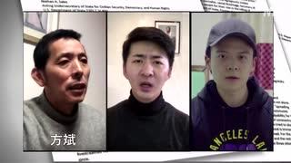 「中国の市民ジャーナリスト失踪事件の調査を」米議員が国務省に書簡|方斌|陳秋実|李澤華 |