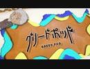 【シノビガミ】グリードポッド part 4【Live2D】