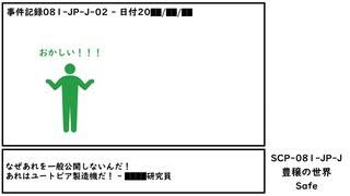 【ゆっくり紹介】SCP-081-JP-J【豊穣の世界】