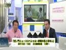 2015年8月6日 虎ノ門ニュース