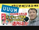 ユーチューブ関連ニュースまとめ2020年3月5週~UUUMから大物ユーチューバーが退所など【ラジオ#059】