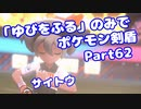 【ポケモン剣盾】「ゆびをふる」のみでポケモン【Part62】【VOICEROID実況】(みずと)