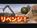 【PUBG LITE】武器縛り 鎌&グレネード縛り!今度こそ!【ゆっくり実況】#10