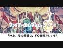 ファイアーエムブレムEchoes「神よ、その黄昏よ」〜FC音源アレンジ〜