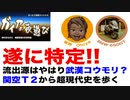 令和の映像博物館「遂に特定か?コロナの流出源はやはりコウモリ!?」沸騰現場・関西国際空港T2から音哉の超現代史を歩く