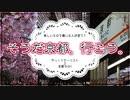 京都1【ゆっくりツーリスト】美しいものを嫌いな人が居て?3