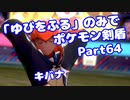 【ポケモン剣盾】「ゆびをふる」のみでポケモン【Part64】【VOICEROID実況】(みずと)