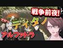 にじ鯖戦争前最終準備3トライブ最強ボス攻略とティタノテイム!!