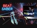 【Beat Saber】Deja Vu (Short Ver.) -Expart Puls-