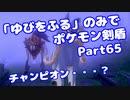 【ポケモン剣盾】「ゆびをふる」のみでポケモン【Part65】(みずと)
