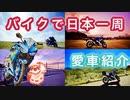 【YZF-R25】バイクで日本一周【愛車紹介編】