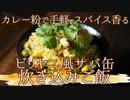 サバ缶×パクチー×カレー粉で『ビリヤニ風サバ缶炊き込みご飯』