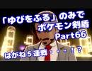 【ポケモン剣盾】「ゆびをふる」のみでポケモン【Part66】【VOICEROID実況】(みずと)